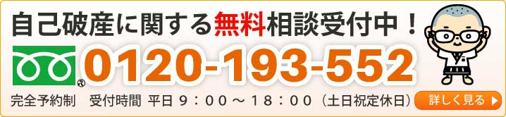 岡山自己破産相談センター 0120-193-552 受付時間:平日9:00〜18:00