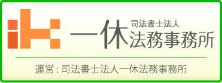 岡山の司法書士法人 一休法務事務所