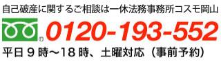 岡山で自己破産・過払い金についてのお問い合わせは0120-193-552